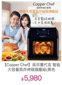 2020 氣炸鍋推薦 Copper Chef