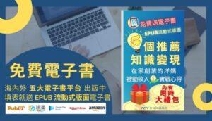 【免費送書】 5 個推薦 知識變現 : 在家創業的洋媽 被動收入實戰心得